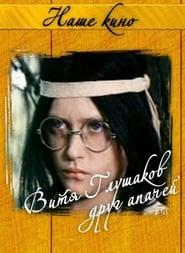 Affiche de Film Витя Глушаков – друг апачей