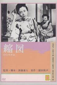 縮図 1953