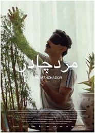 The Manchador (2019)