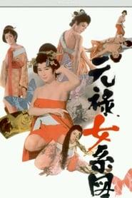 Orgies sadiques de l'ère Edo movie