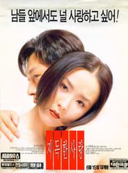 Their Last Love Affair (1996)