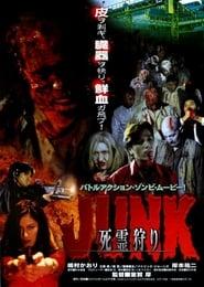 Junk - Resident Zombie 2000