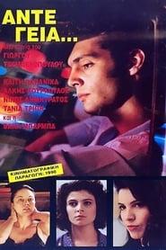 Take Care (1991)