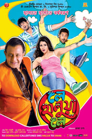 Le Halua Le (2012) Bengali Full Movie Watch Online