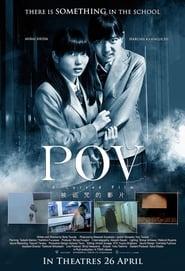 POV~呪われたフィルム~ (2012)