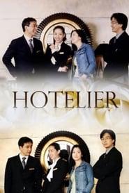 Hotelier (2001)