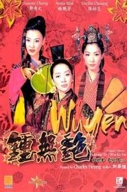 Wu Yen movie