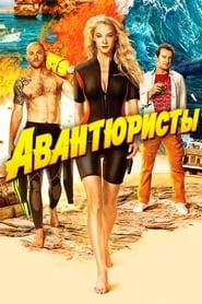 Awanturyści (2014) Online Cały Film Lektor PL