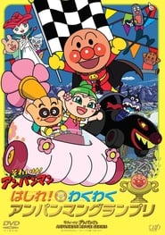 Go! Anpanman: Go! The Exciting Anpanman Grand Prix