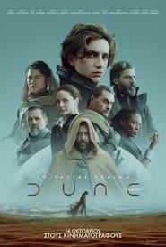 Dune (2021) online ελληνικοί υπότιτλοι