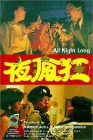 All Night Long (1989)