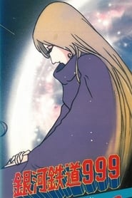 Galaxy Express 999: Can You Love Like a Mother?!!