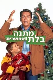מתנה בלתי אפשרית / Jingle All the Way לצפייה ישירה