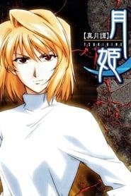 مشاهدة مسلسل Lunar Legend Tsukihime مترجم أون لاين بجودة عالية