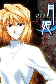 Poster Lunar Legend Tsukihime 2003