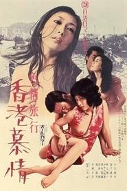 色情旅行 香港慕情 1973