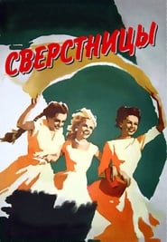 Affiche de Film Sverstnitsy
