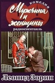 Мужчина и женщины 1978