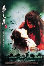 Bichunmoo : Légende d'un guerrier 2000