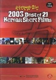 2003 Best of 21 Korean Short Films movie