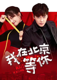 Wait in Beijing poster