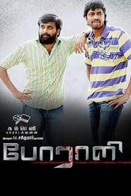போராளி movie