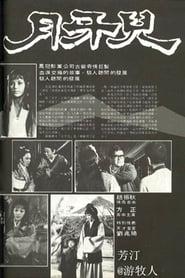 月牙兒 (1976)
