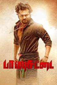 Pambu Sattai Full Tamil Movie Online Watch Download Free