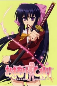 Omamori Himari en streaming