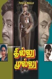 தில்லு முல்லு (1981)