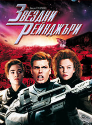 Звездни рейнджъри (1997)