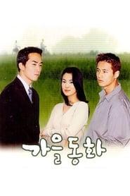 Autumn in My Heart (2000)