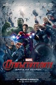 Отмъстителите: Ерата на Ултрон / The Avengers: Age of Ultron