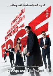 ดูหนัง Beyond the Edge (2018) เกมเดิมพัน คนพลังเหนือโลก