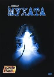 Мухата (1986)