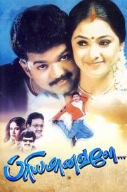 Priyamanavale (2000)