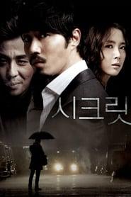 시크릿 (2009)