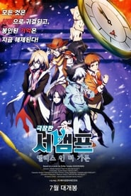 فيلم Servamp: Alice in the Garden 2018 مترجم