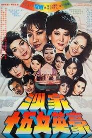 沙家十五女英豪 1981