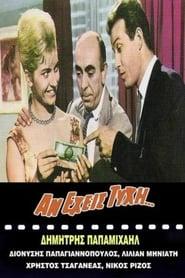 Δες το Αν έχεις τύχη (1964) online