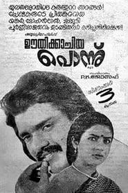 Poster Oothikachiya Ponnu 1981