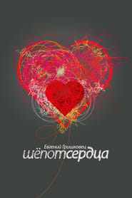 مشاهدة فيلم Evgeny Grishkovets: Whisper of the heart مترجم