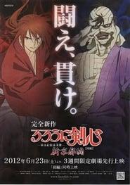 Rurouni Kenshin: New Kyoto Arc: The Chirps of Light poster