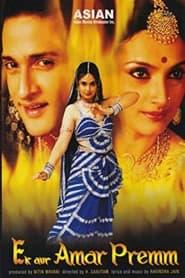 Ek Aur Amar Premm 2003