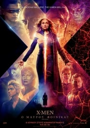 X-Men: Dark Phoenix – Ο Μαύρος Φοίνικας (2019)