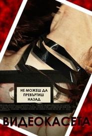 Видеокасета (2012)
