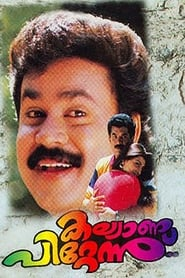 Kalyanapittannu (1997)