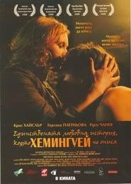 Edinstvenata lyubovna istoriya, koyato Hemingway ne opisa 2008