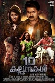 Kalpanakal (2016) (Malayalam)
