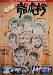 Huan le long hu bang (1986)